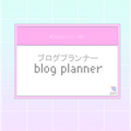 Thumb - Blog Planner: Kawaii Pixel